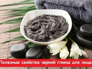 Польза маски из чёрной глины для лица. Ярмарка Мастеров - ручная работа, handmade.