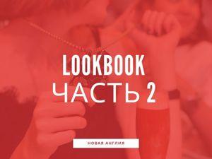 Lookbook в Новой Англии. Часть 2. Ярмарка Мастеров - ручная работа, handmade.