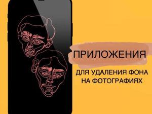 Приложения для удаления фона на фотографиях. Ярмарка Мастеров - ручная работа, handmade.