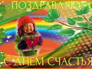Желаю вам огромного счастья!!!. Ярмарка Мастеров - ручная работа, handmade.