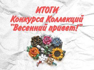 Итоги конкурса коллекций  «Весенний привет». Ярмарка Мастеров - ручная работа, handmade.