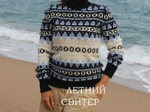 Летние свитера из шелка и хлопка. Ярмарка Мастеров - ручная работа, handmade.