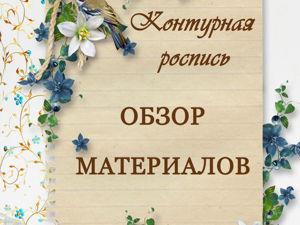 Обзор материалов для контурной росписи. Ярмарка Мастеров - ручная работа, handmade.