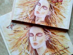 Книга с красочными иллюстрациями   « Волшебные лучики счастья ». Ярмарка Мастеров - ручная работа, handmade.