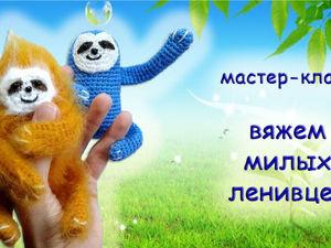 Вяжем крючком милых ленивцев. Ярмарка Мастеров - ручная работа, handmade.