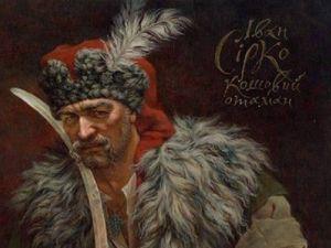 Запорожец Иван Сирко —  «Национальный герой Франции». Ярмарка Мастеров - ручная работа, handmade.