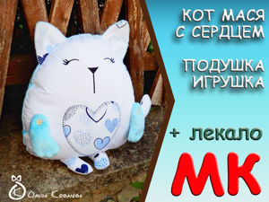 Кот Мася с сердцем. Мягкая игрушка подушка. Ярмарка Мастеров - ручная работа, handmade.