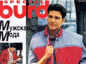 Парад моделей Burda Special  «Мужская мода» , Е265. 1994. Ярмарка Мастеров - ручная работа, handmade.