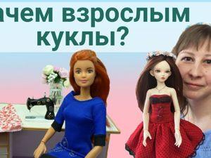 Зачем взрослым куклы? 5 групп взрослых любителей кукол. Кукольная болталка. Ярмарка Мастеров - ручная работа, handmade.