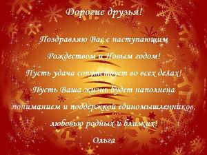 Поздравление с Новым годом от Olga Gardenia. Ярмарка Мастеров - ручная работа, handmade.