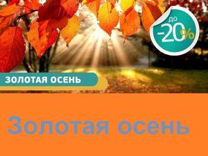 АКЦИЯ!!! Скидка 20% с 1октября  по 15 октября 2020 года. Ярмарка Мастеров - ручная работа, handmade.