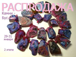 Окончен.Марафон камней 29-31 января. Ярмарка Мастеров - ручная работа, handmade.