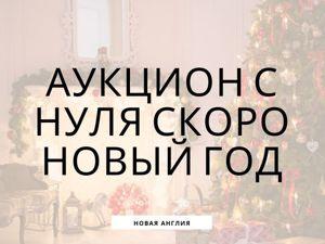 Скоро-скоро Новый год! Аукцион с нуля на винтажные украшения!. Ярмарка Мастеров - ручная работа, handmade.