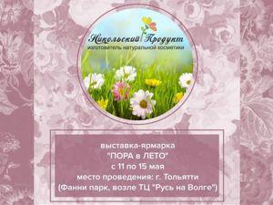 Приглашаем на выставку в Тольятти!. Ярмарка Мастеров - ручная работа, handmade.