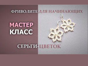 Мастер-класс «Серьги-цветок» в технике фриволите. Ярмарка Мастеров - ручная работа, handmade.