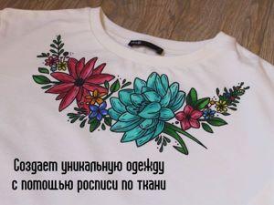 Расписываем одежду красками по ткани. Ярмарка Мастеров - ручная работа, handmade.