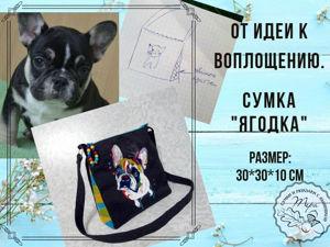 от Идеи к Воплощению.сумка  «яГодка». Ярмарка Мастеров - ручная работа, handmade.