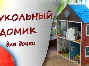 Изготавливаем кукольный домик для дочки. Ярмарка Мастеров - ручная работа, handmade.