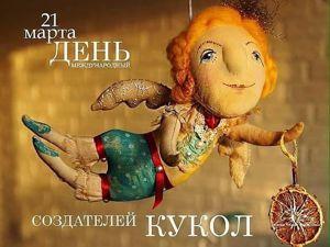 21 марта — праздник кукольного мира. Ярмарка Мастеров - ручная работа, handmade.