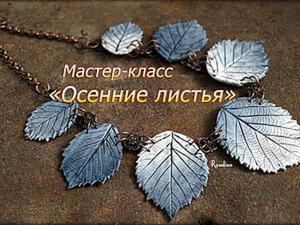 """Мастер-класс """"Осенние листья"""". Ярмарка Мастеров - ручная работа, handmade."""