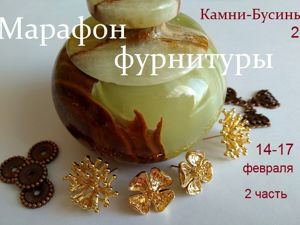 Завершен. Марафон фурнитуры 14-17 февраля. 2 часть. Ярмарка Мастеров - ручная работа, handmade.
