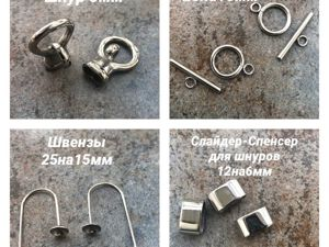 Остатки Сладки-стальная фурнитура. Ярмарка Мастеров - ручная работа, handmade.