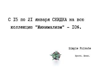 СКИДКА на всю коллекцию  «Минимализм»  10% до 21.01. Ярмарка Мастеров - ручная работа, handmade.