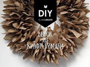 Создаём декоративный венок из крафт-бумаги. Ярмарка Мастеров - ручная работа, handmade.