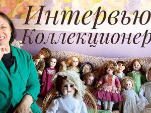 Интервью с коллекционером антикварных кукол Светланой Капковой. Ярмарка Мастеров - ручная работа, handmade.