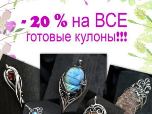 Распродажа Кулонов!. Ярмарка Мастеров - ручная работа, handmade.