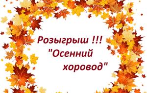 Беспроигрышный розыгрыш «Осенний хоровод». Ярмарка Мастеров - ручная работа, handmade.
