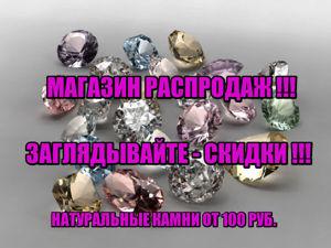 Натуральные камни от 100 руб. Магазин распродаж — скидки !!!. Ярмарка Мастеров - ручная работа, handmade.
