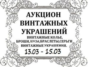 ЗАКРЫТ! Аукцион Винтажных украшений 13 — 15 марта. Ярмарка Мастеров - ручная работа, handmade.