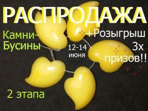 Анонс марафона  «Природные камни»  с 12 по 14 июня. Ярмарка Мастеров - ручная работа, handmade.