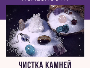 Полезности. Чистка Камней с Помощью Соли. Ярмарка Мастеров - ручная работа, handmade.