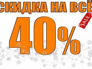 Скидка -40% от цены на витрине! Бактусы и шали!!!. Ярмарка Мастеров - ручная работа, handmade.