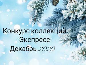 Конкурс коллекций  «Экспресс»  Декабрь!. Ярмарка Мастеров - ручная работа, handmade.