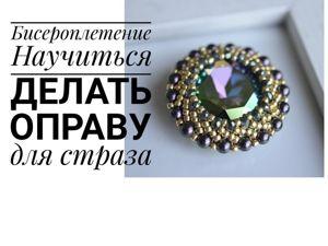 Создание оправы страза из бисера в технике Петербургская цепочка. Ярмарка Мастеров - ручная работа, handmade.