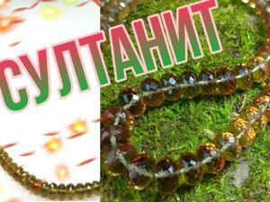 Султанит диаспор удивительный камень хамелеон. Ярмарка Мастеров - ручная работа, handmade.