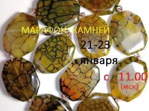 Анонс марафона  «Природные камни»  с 21 по 23 января. Ярмарка Мастеров - ручная работа, handmade.