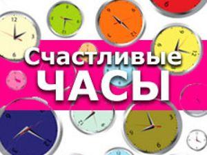 -15%  «Счастливые Часы»  Сегодня 24 февраля с 17:00 до 20:00. Ярмарка Мастеров - ручная работа, handmade.