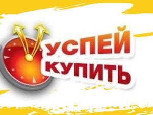 Акция Успей купить Скидки от 20 до 25%. Ярмарка Мастеров - ручная работа, handmade.