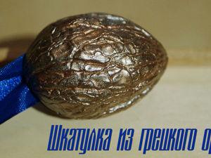 Видео мастер-класс: делаем коробочку для украшений из грецкого ореха. Ярмарка Мастеров - ручная работа, handmade.