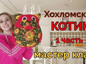 Мастерим грелку на чайник Хохломской котик. Ярмарка Мастеров - ручная работа, handmade.