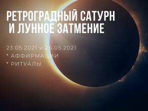 Астрология. Ретроградный Сатурн И Лунное Затмение. Ярмарка Мастеров - ручная работа, handmade.