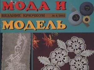 Мода И Модель  «Вязание крючком» , № 8/2002. Ярмарка Мастеров - ручная работа, handmade.