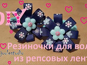 Как сделать резиночки-цветочки для волос. Ярмарка Мастеров - ручная работа, handmade.