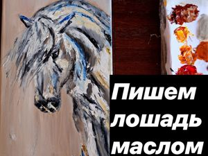 Как нарисовать лошадь. Масляная живопись, урок рисования. Ярмарка Мастеров - ручная работа, handmade.