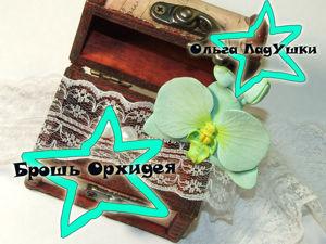 Видео мастер-класс: делаем брошь «Орхидея» из полимерной глины. Ярмарка Мастеров - ручная работа, handmade.