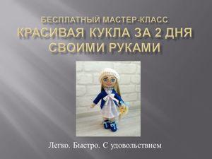 Шьем текстильную куклу Надюшу. Ярмарка Мастеров - ручная работа, handmade.